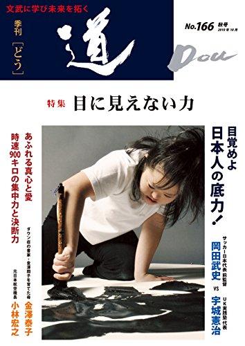 季刊『道』 166号(2010年秋号)の詳細を見る