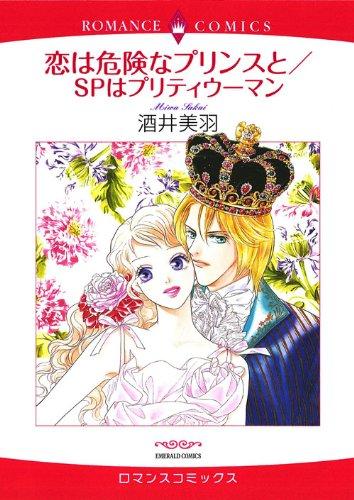 恋は危険なプリンスと/SPはプリティウーマン (エメラルドコミックス ロマンスコミックス)