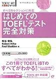 はじめてのTOEFLテスト完全対策 (TOEFL iBT大戦略シリーズ)
