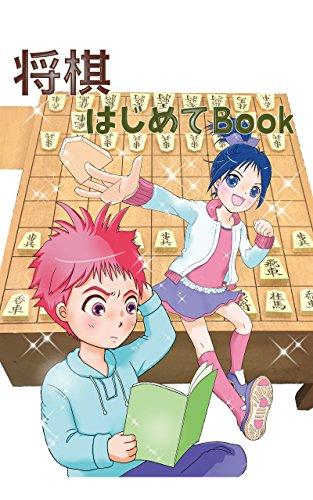 将棋はじめてBook: はじめての駒落ち将棋〜六枚落ちまで