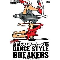 ダンス・スタイル・ブレイカーズ 完全攻略!奇跡のパワームーブ編[DVD] (<DVD>)