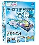 HD革命/CopyDrive Ver.4