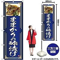 のぼり旗 ままかりの酢漬け(青) YN-4961(三巻縫製 補強済み)