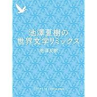 池澤夏樹の世界文学リミックス (impala e-books)