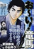お~い!竜馬 2 (My First WIDE)