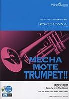 [ピアノ伴奏・デモ演奏 CD付] 美女と野獣(トランペットソロ WMP-13-004)
