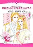 王室ロマンスアンソロジー 華麗なる君主は愛をささやく (エメラルドコミックス ハーモニィコミックス)