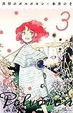 真昼のポルボロン(3) (BE・LOVEコミックス)