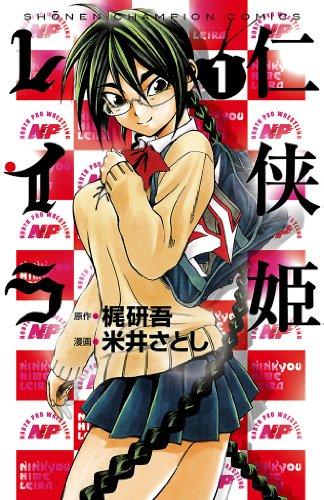仁侠姫レイラ 1 (少年チャンピオン・コミックス)
