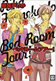 ベッドルームツアー / 姫加戸 りか のシリーズ情報を見る