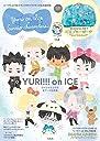 ユーリ on ICE×サンリオキャラクターズ公式BOOK (バラエティ)