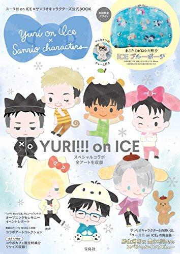 ユーリ!!! on ICE×サンリオキャラクターズ公式BOOK (バラエティ)