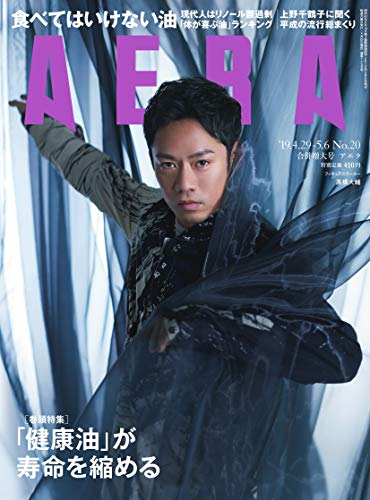 AERA (アエラ) 2019年 4/29-5/6合併号【表紙:?橋大輔】 [雑誌]