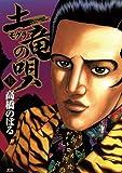 土竜(モグラ)の唄(31) (ヤングサンデーコミックス)