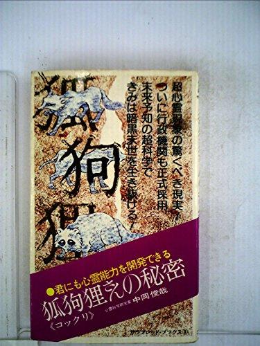 狐狗狸さんの秘密―君にも心霊能力を開発できる (サラ・ブックス (341))
