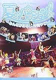 夏のパッション! みんながおるし、仲間やで! in 大阪城野外音楽堂[DVD]