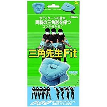 Tabata(タバタ) ゴルフ練習用品 三角先生Fit GV-0366