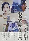 おだやかな日常[DVD]