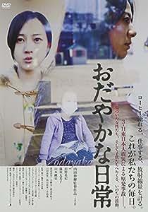 おだやかな日常 [DVD]