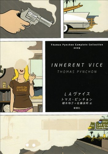 LAヴァイス (Thomas Pynchon Complete Collection)の詳細を見る