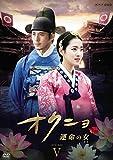 オクニョ 運命の女(ひと)DVD-BOXV[DVD]