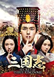 [DVD]三国志 Secret of Three Kingdoms ブルーレイ BOX 2