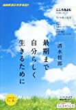 こころをよむ 最期まで自分らしく生きるために (NHKシリーズ)