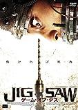 JIGSAW ゲーム・オブ・デス[DVD]