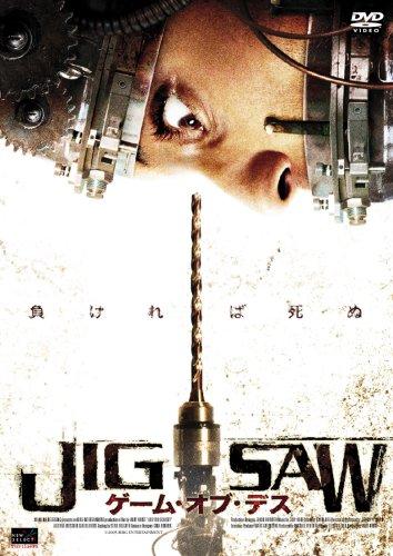 JIGSAW ゲーム・オブ・デス [DVD]の詳細を見る