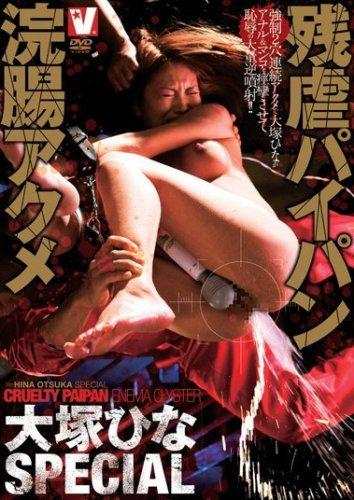 パイパン浣腸アクメ 大塚ひなSPECIAL [DVD]