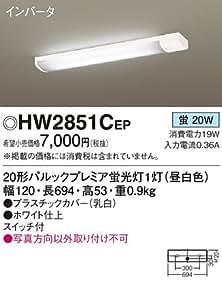 パナソニック 天井直付型 蛍光灯 キッチンライト HW2851CEP