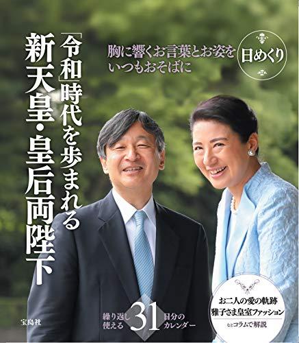 日めくり 新天皇・皇后両陛下 (カレンダー)
