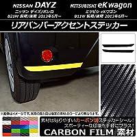 AP リアバンパーアクセントステッカー カーボン調 ニッサン/ミツビシ デイズ/ボレロ/eKワゴン B21W/B11W レッド AP-CF3686-RD 入数:1セット(2枚)