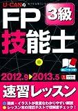 '12~'13年版U-CANのFP技能士3級速習レッスン (ユーキャンの資格試験シリーズ)