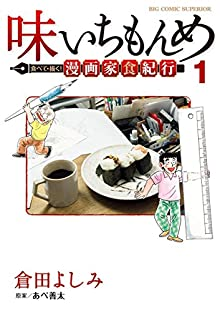 [倉田よしみxあべ善太] 味いちもんめ 食べて・描く! 漫画家食紀行 第01巻