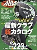 2017年 最新クラブ総カタログ 2017年 7/5 号 [雑誌]: アルバトロス・ビュー 増刊