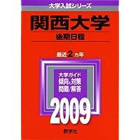 関西大学(後期日程) [2009年版 大学入試シリーズ] (大学入試シリーズ 457)