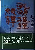 孔明推理綺譚―幻説五丈原 (歴史ミステリーシリーズ)