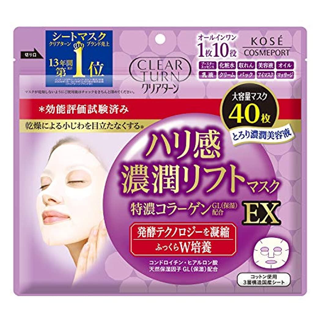 ソーセージ回転するクリアターン ハリ感濃潤リフトマスク EX フェイスマスク 40枚