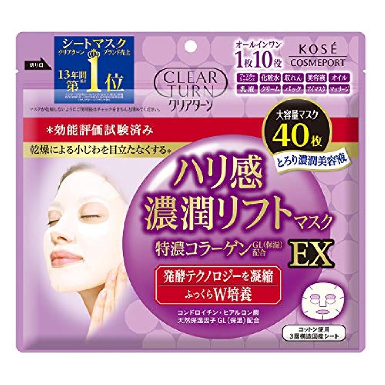 追加するほのか許可クリアターン ハリ感濃潤リフトマスク EX フェイスマスク 40枚