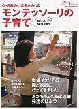 月刊クーヨン増刊 モンテッソーリの子育て 2010年 03月号 [雑誌]