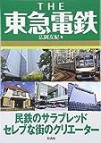 THE 東急電鉄