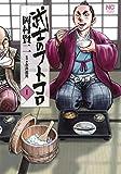 武士のフトコロ / 岡村 賢二 のシリーズ情報を見る