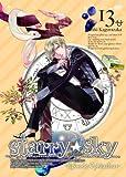 アニメ「Starry☆Sky」 DVD スペシャルエディション vol.13〜Episode Ophiuchus〜