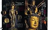 仏像ワンダーランド奈良 (JTBのMOOK) 画像