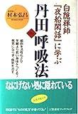丹田呼吸法―白隠禅師『夜船閑話』に学ぶ