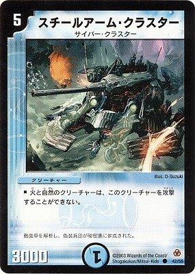 デュエルマスターズ/DM-05/42/C/スチールアーム・クラスター