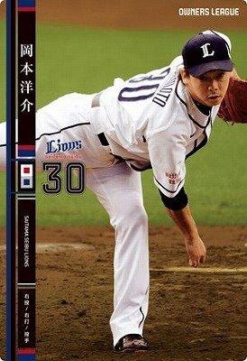 オーナーズリーグ2014 01 OL17 019 埼玉西武ライオンズ/岡本洋介 飛躍の完封劇 NB