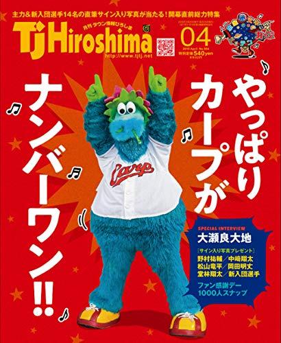 TJHiroshima2019年4月号