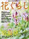 花ぐらし 2011年 11月号 [雑誌] 画像
